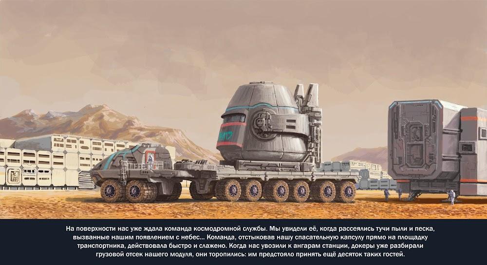CCCP-2061 प्रतियोगिता के लिए इगोर साविन द्वारा मार्स पर सोवियत स्पेसपोर्ट