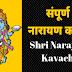 सम्पूर्ण नारायण कवच विधी | Narayan Kavach |