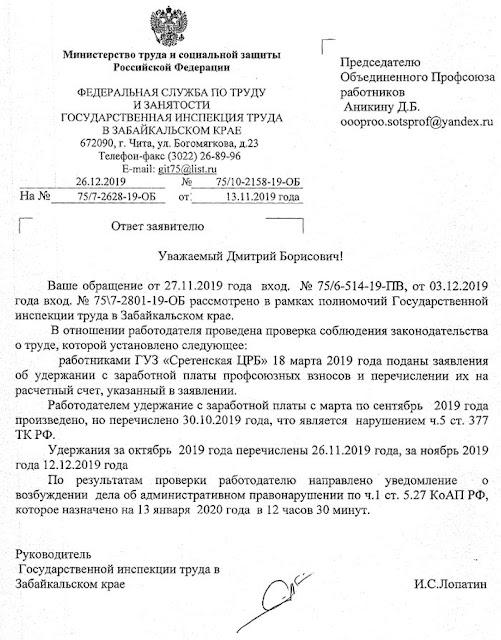 Государственная инспекция труда в Забайкальском крае