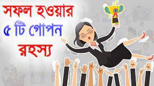 Bengali motivational speech