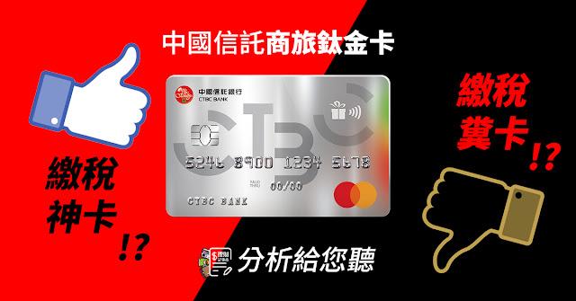 【信用卡快評】中國信託商旅鈦金卡,是繳稅神卡呢?還是糞卡?(揪團活動至2020/9/30)