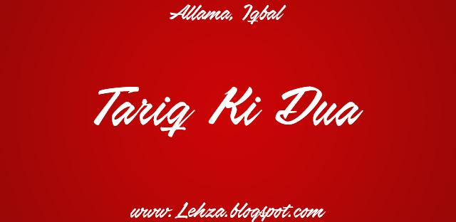 Tariq Ki Dua: Ye Ghazi, Ye Tere Pur Israr Bande By Allama Iqbal