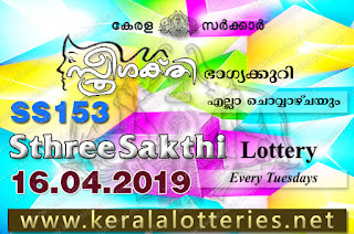 "Keralalotteries.net, ""kerala lottery result 16.04.2019 sthree sakthi ss 153"" 16th april 2019 result, kerala lottery, kl result,  yesterday lottery results, lotteries results, keralalotteries, kerala lottery, keralalotteryresult, kerala lottery result, kerala lottery result live, kerala lottery today, kerala lottery result today, kerala lottery results today, today kerala lottery result, 16 4 2019, 16.04.2019, kerala lottery result 16-4-2019, sthree sakthi lottery results, kerala lottery result today sthree sakthi, sthree sakthi lottery result, kerala lottery result sthree sakthi today, kerala lottery sthree sakthi today result, sthree sakthi kerala lottery result, sthree sakthi lottery ss 153 results 16-4-2019, sthree sakthi lottery ss 153, live sthree sakthi lottery ss-153, sthree sakthi lottery, 16/4/2019 kerala lottery today result sthree sakthi, 16/04/2019 sthree sakthi lottery ss-153, today sthree sakthi lottery result, sthree sakthi lottery today result, sthree sakthi lottery results today, today kerala lottery result sthree sakthi, kerala lottery results today sthree sakthi, sthree sakthi lottery today, today lottery result sthree sakthi, sthree sakthi lottery result today, kerala lottery result live, kerala lottery bumper result, kerala lottery result yesterday, kerala lottery result today, kerala online lottery results, kerala lottery draw, kerala lottery results, kerala state lottery today, kerala lottare, kerala lottery result, lottery today, kerala lottery today draw result"