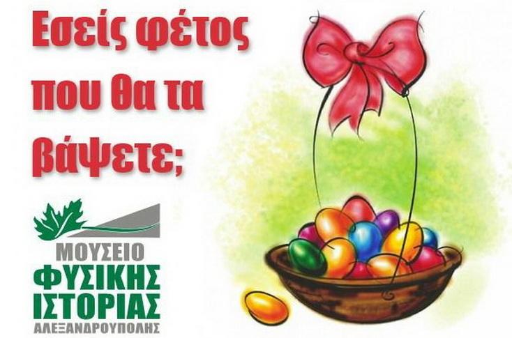 Βάφουμε τα πασχαλινά αυγά μας στο Μουσείο Φυσικής Ιστορίας Αλεξανδρούπολης