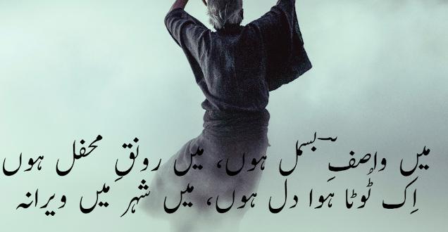 Mie wasif bismil hn urdu poetry by Wasif ali Wasif- 2 lines shayari