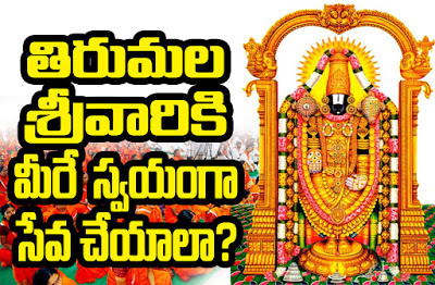 #work, #volunteer, #Tirumala, #TTD, #DressCode, #Srivaru, #Tirupati, #Pilgrims bhaktipustakalu granthanidhi