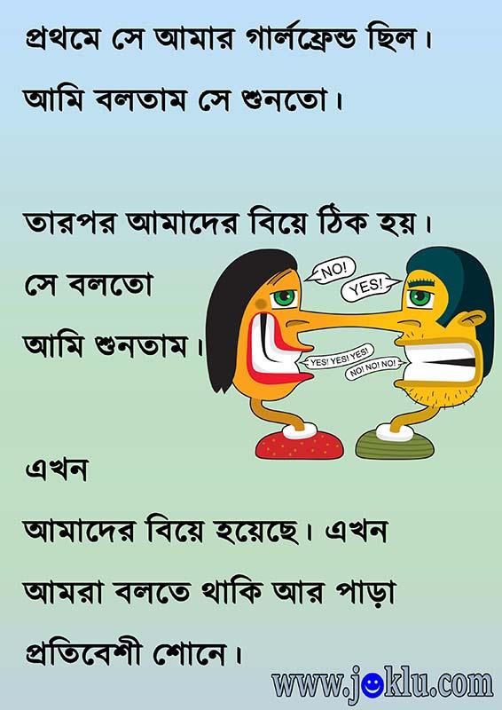 She was my girlfriend short joke in Bengali
