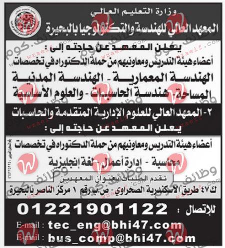 وظائف اهرام الجمعة 13-8-2021   وظائف جريدة الاهرام اليوم على وظائف دوت كوم