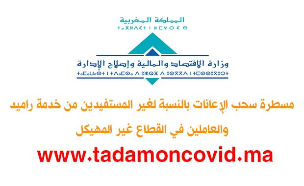 سحب الإعانات tadamoncovid