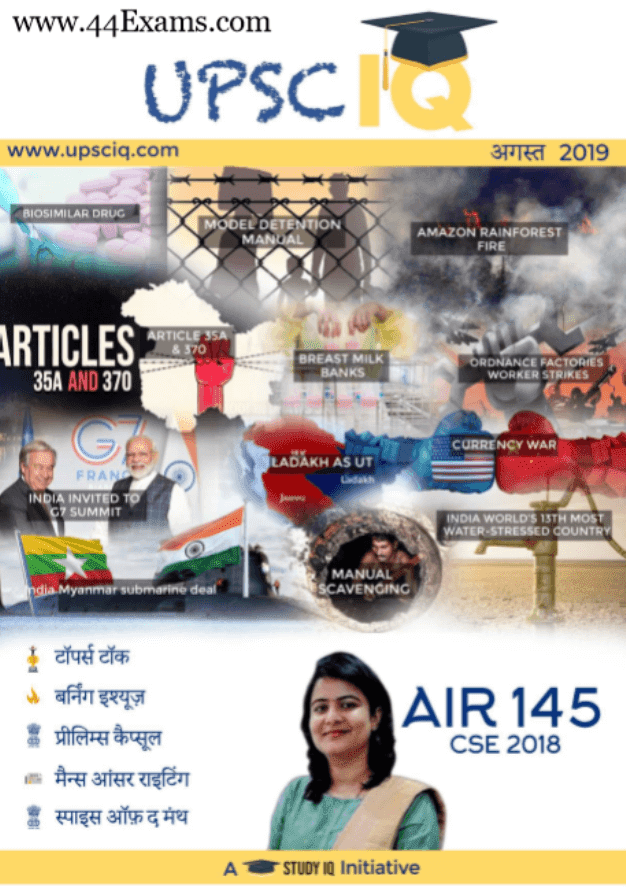 UPSC-IQ-Current-Affairs-August-2019-For-All-Competitive-Exam-Hindi-PDF-Book