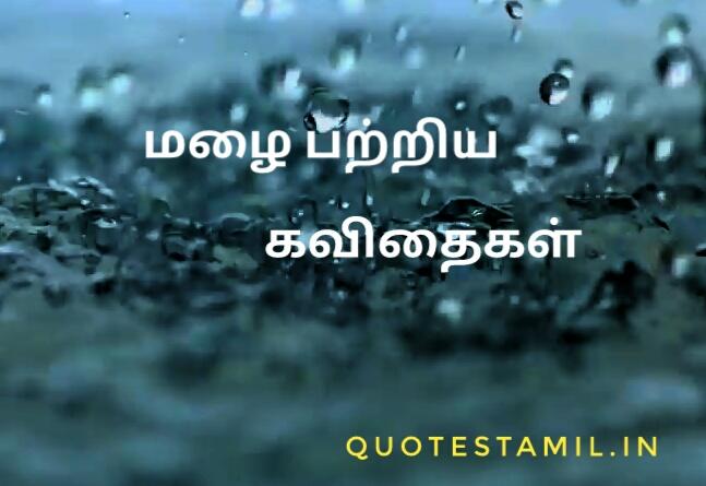 Mazhai kavithai in tamil | மழை கவிதைகள்