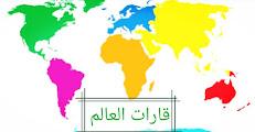 معاني أسماء القارات