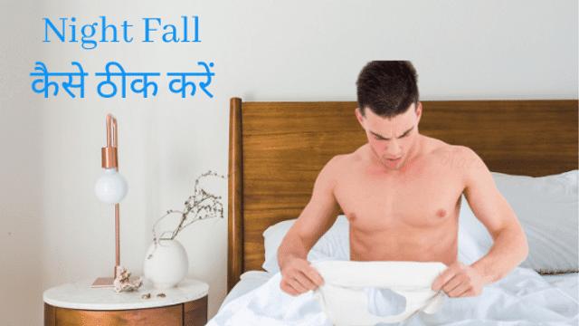 night fall night fall in hindi night fall treatment