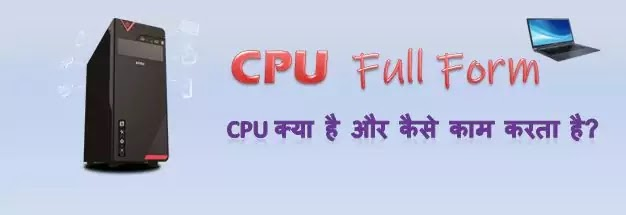 cpu meaning in hindi,cpu full form in computer,cpu full form in hindi,cpu full meaning,cpu ka full name,cpu ka full form in computer