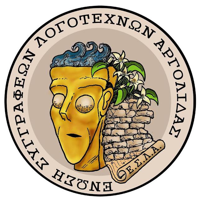 Αρχαιρεσίες στην Ένωση Συγγραφέων Λογοτεχνών Αργολίδας