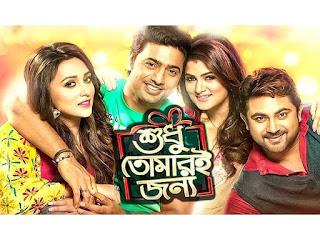 Shudhu tomari jonne Lyrics in bengali-Shudhu tomari jonno