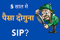 can sip double your money in 5 years?