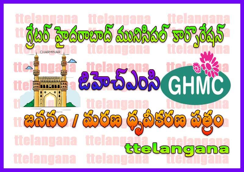 జిహెచ్ఎంసి: జనన ధృవీకరణ పత్రం మరియు మరణ ధృవీకరణ పత్రం GHMC Birth Certificate and Death Certificate