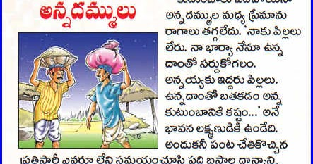 HARSHITHA2013: TWO BROTHERS - TELUGU MORAL STORY