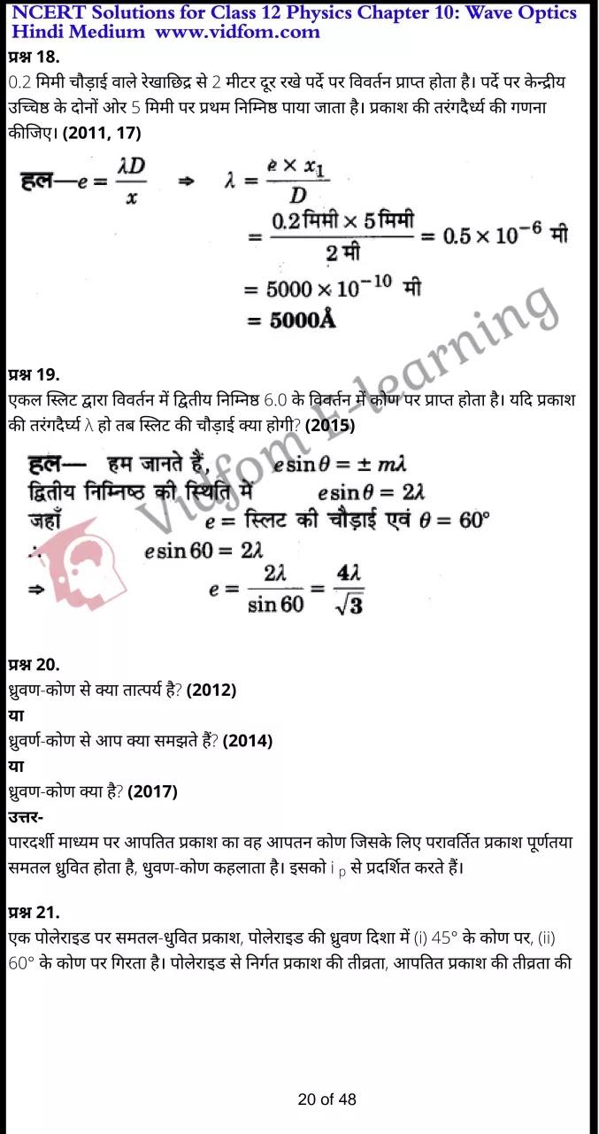 class 12 physics chapter 10 light hindi medium 20