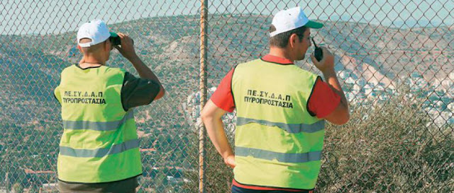10 άτομα προσλαμβάνει ο Δήμος Ναυπλιέων για πυρασφάλεια και πυροπροστασία