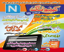 Monthly Computing Urdu Magazine