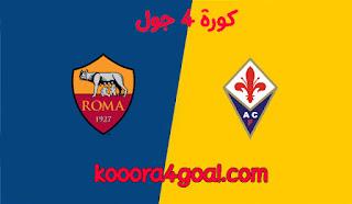 موعد مباراة روما وفيورنتينا في الدوري الإيطالي  كورة 4 جول والقنوات الناقلة