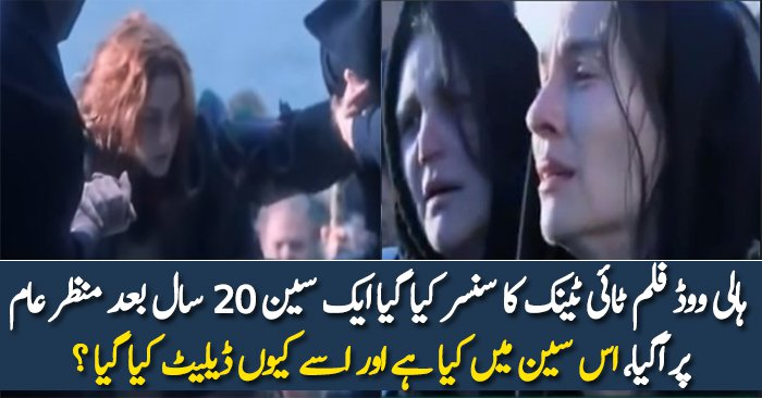 Titanic Movie Deleted Scene Released After 20 Years
