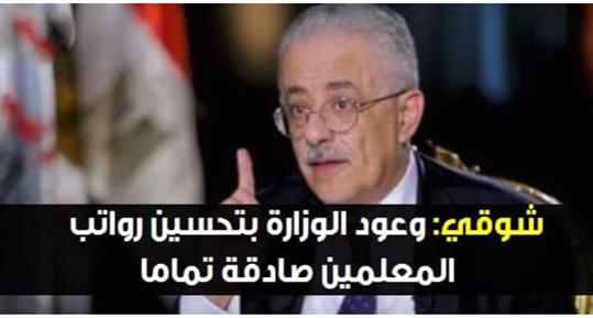 وزير التعليم - وعودنا بتحسين ورفع رواتب المعلمين صادقه والوزارة تنهى الاجراءات للتفعيل الرسمى قريباً