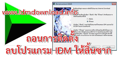 ลบ IDM ถอนการติดตั้งโปรแกรม IDM (Uninstall) ออกให้สิ้นซาก