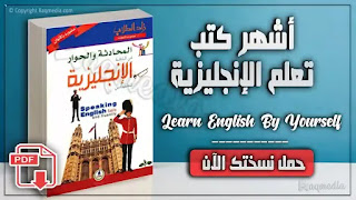 speak-english-fluently-pdf-ar