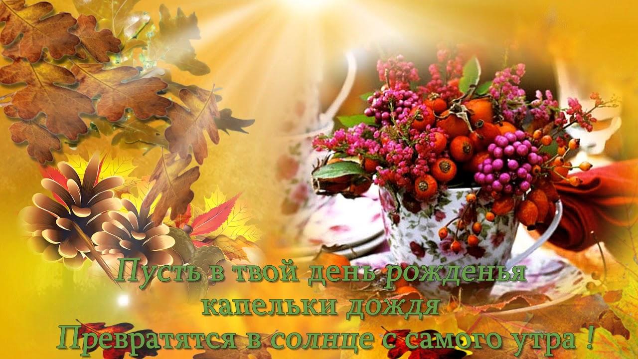 Поздравления с днем рождения осенью в стихах красивые
