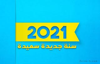 سنة جديدة سعيدة عليكم باذن الله 2021