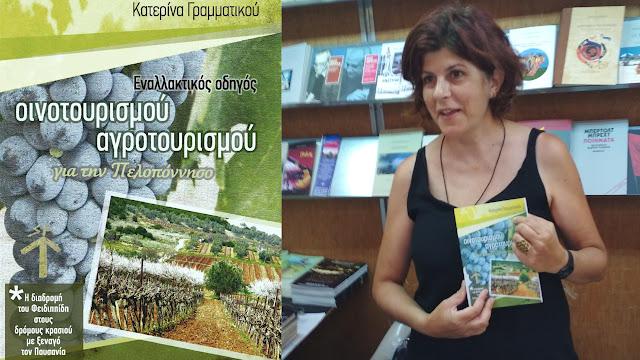 """Στην Έκθεση Βιβλίου """"Ο οδηγός Οινοτουρισμού - αγροτουρισμού για την Πελοπόννησο"""" της Κ. Γραμματικού"""