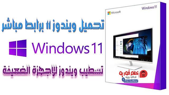 ترقية الي ويندوز 11 Windows برابط مباشر من الموقع الرسمي