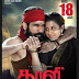 Kaali Tamil Movie | Cast | Releasing date | Trailer | Vijay Antony