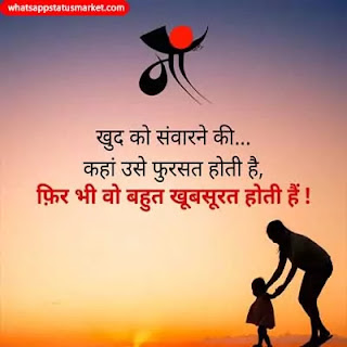 happy mothers day images with shayari