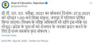 www.predeled.com BSTC Result 2021 लिंक जारी आज Rajasthan Name Wise