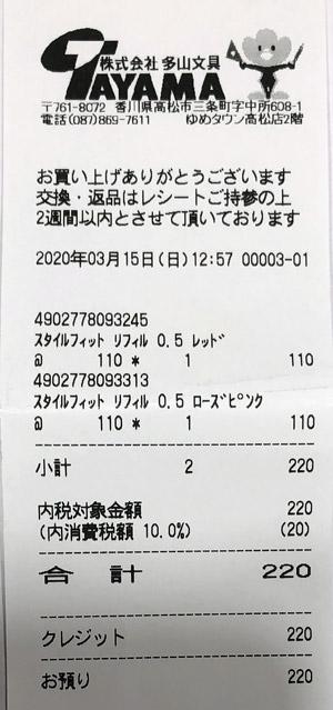 多山文具 ゆめタウン高松店 2020/3/15のレシート