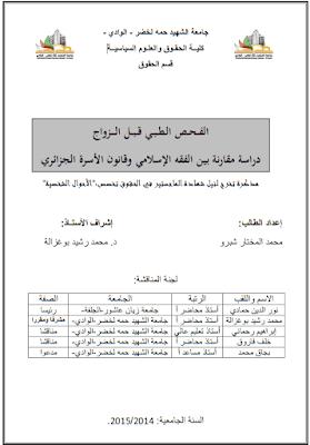 مذكرة ماجستير: الفحص الطبي قبل الزواج (دراسة مقارنة بين الفقه الإسلامي وقانون الأسرة الجزائري) PDF