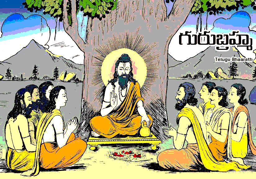 గురుశబ్దం త్రిమూర్తితత్త్వం - Guru Shabdam