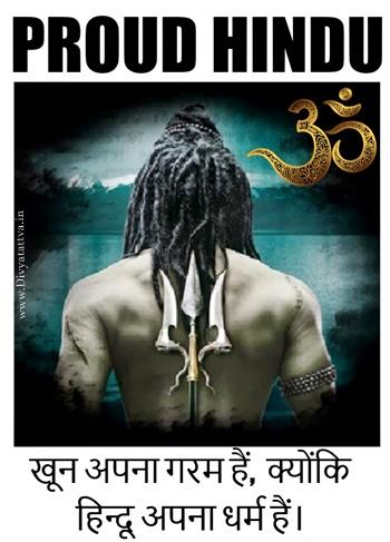 I Am Proud Hindu Quotes Slogans Taglines Messages & Status Updates