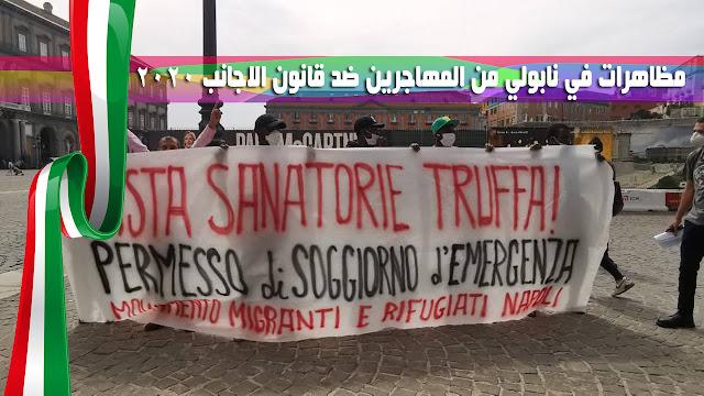 مظاهرات في نابولي من المهاجرين ضد قانون الاجانب 2020