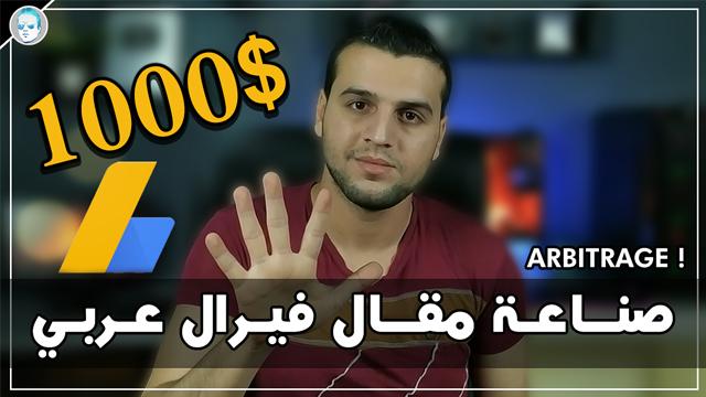 صناعة مقال فيرال عربي