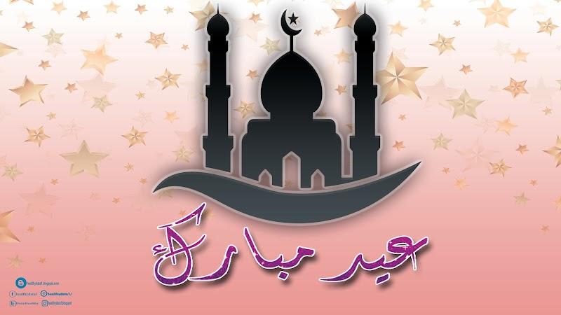 Eid Mubarak - عید مبارک