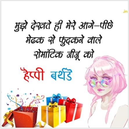 Naughty Birthday Wishes for Jiju in Hindi with Images