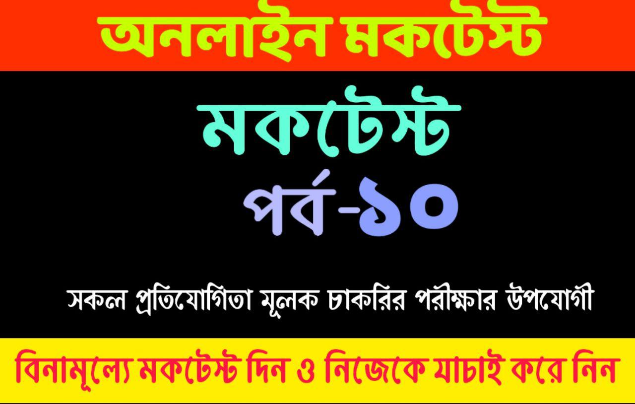 Online Mock test in Bengali : Bangla Quiz Part-10 for All Competitive Exams like WBCS, Rail,Police,Psc,Group-D etc.