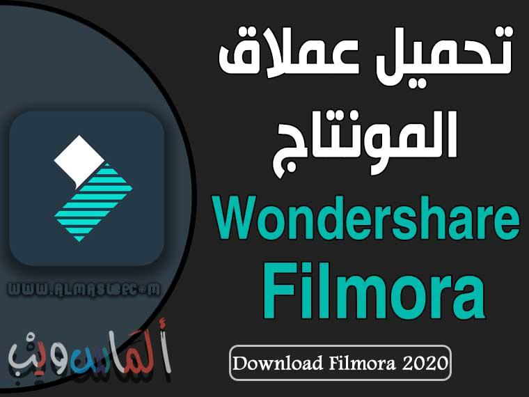 تحميل برنامج فلمورا Filmora 2020