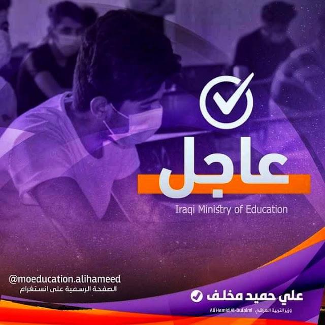 عاجل : وزارة التربية العراقية تنشر رابط النتائج النهائية للامتحانات العامة للصف السادس الإعدادي