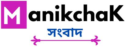 manikchak news site  image logo